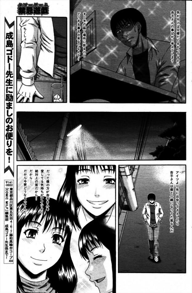 【エロ漫画・エロ同人】兄への劣等感の塊のような弟が唯一優しかった兄嫁を一方的にレイプしてしまい・・・ (7)