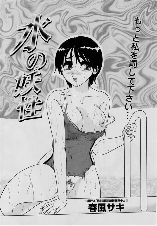 [春風サキ] 水の妖性 (1)