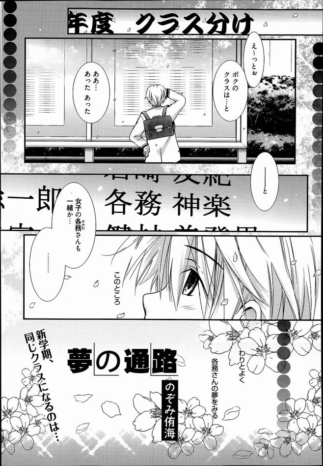 【エロ漫画・エロ同人誌】夢の中で気になるJKはケモミミ狐様でラブラブエッチしてますwwwwwwwww