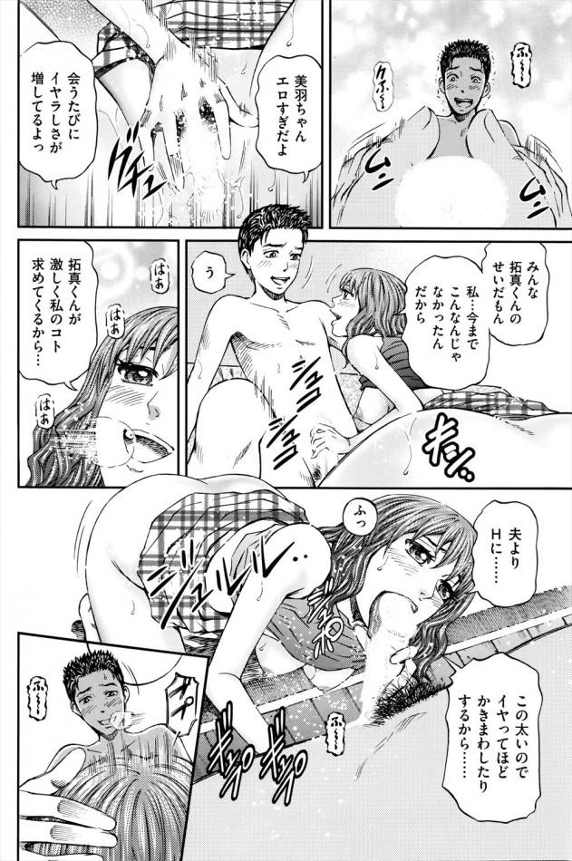 夫よりエッチに・・・この太いのでイヤってほどかきまわしたりするから・・・【エロ漫画・エロ同人】 (7)