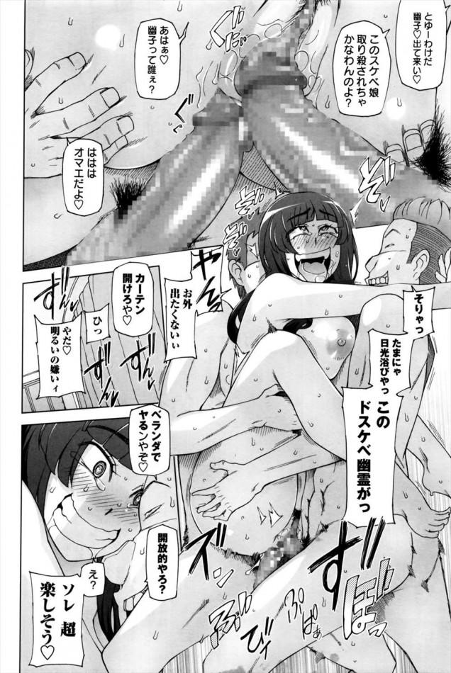 【エロ漫画・エロ同人】ヤリマン幽霊のおかげでどんな女でも成功率100パーのレイプ魔がJDをみんなで輪姦わしてヤりまくるwwwww (19)