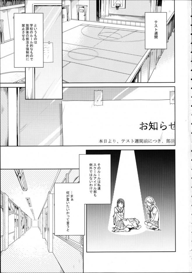 放課後に誰もいない教室の中で二人は愛を育むことにした。梨子ちゃん大好き!【ラブライブ! エロ漫画・エロ同人】 (3)