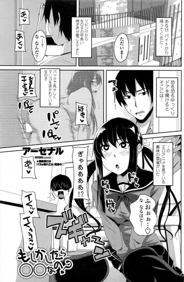 [アーセナル] もしかしたら○○なの? (1)
