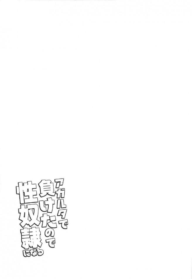 つまり!妾専用のザーメンタンクとして、おぬしを雇用しようと言うワケ!【FGO エロ漫画・エロ同人】 (14)