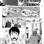 [SHIUN] 湯けむりとらっぷ (1)