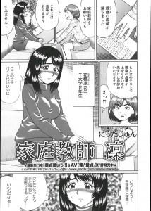 【エロ漫画・エロ同人】先生がエロくて集中できないDCに家庭教師のJDがカラダ好きに使わせて性欲発散、成績上昇wwwww