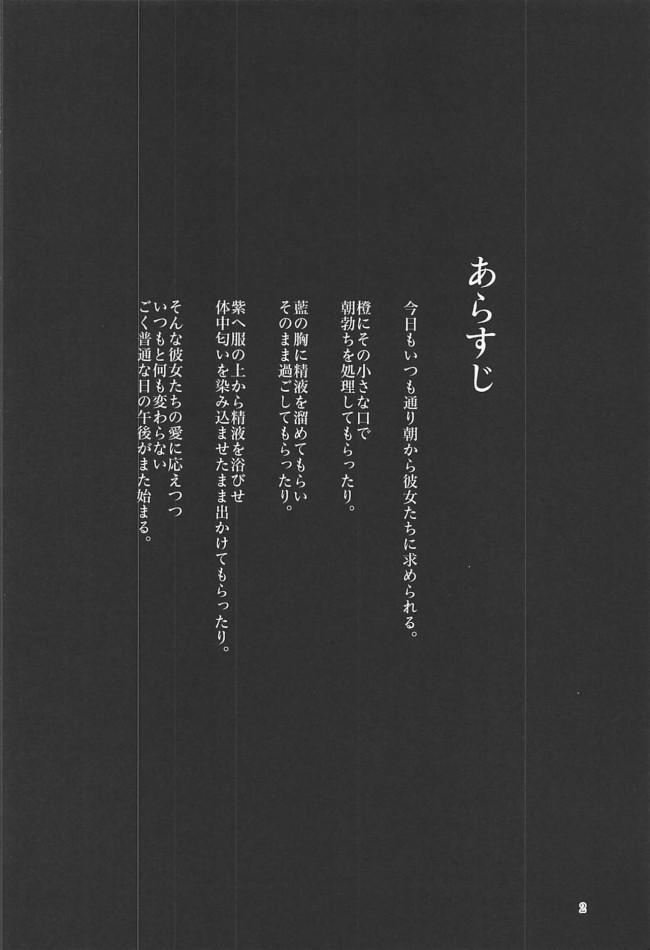 妖怪を愛する男はチンポが乾く暇もないw【東方 エロ漫画・エロ同人】 (3)