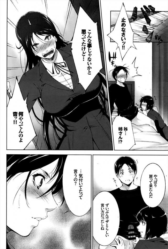 【エロ漫画・エロ同人】ブラコンのお姉さんが姉弟同士で初体験しちゃう♡ (6)