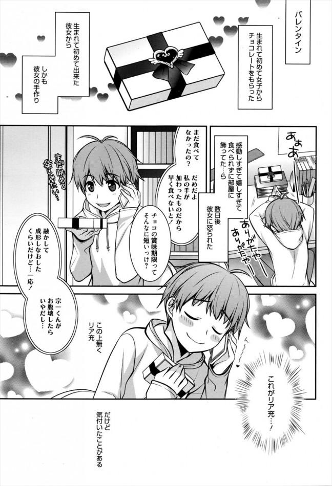 [鈴玉レンリ] ハッピーホワイトデー (1)