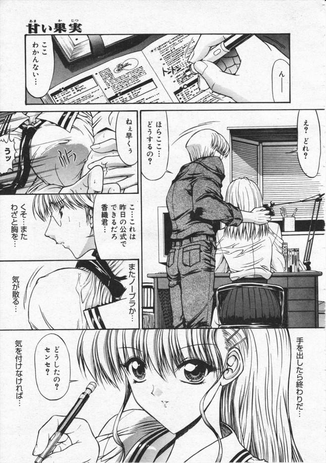 [鬼ノ仁] 甘い果実 (1)
