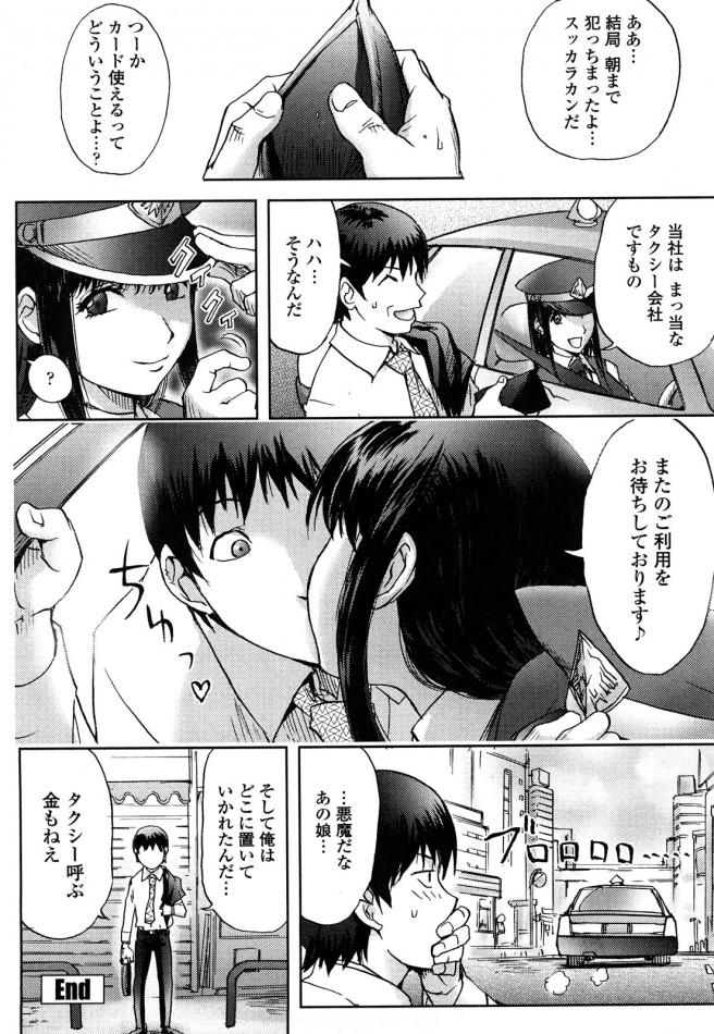 タクシー兼風俗www黒髪巨乳の美女とカーセックスwww【エロ漫画・エロ同人】 (18)