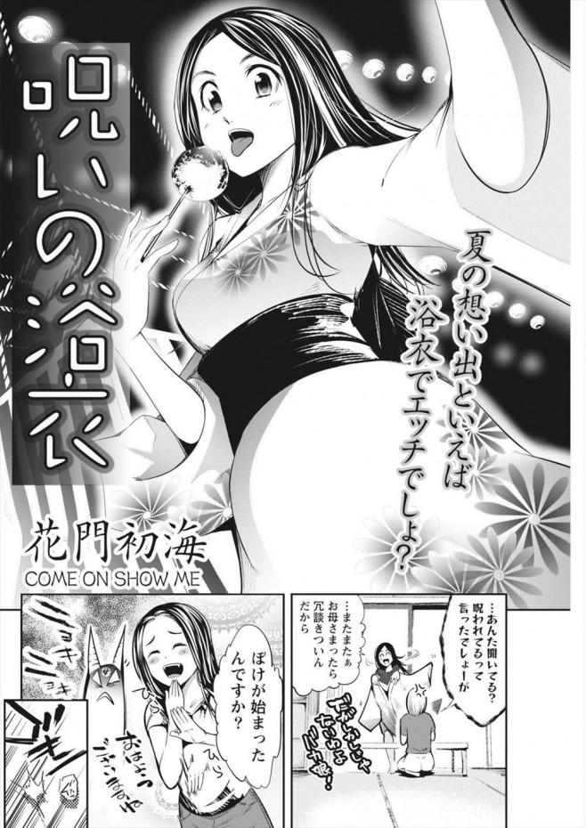 [花門初海] 呪いの浴衣 (1)