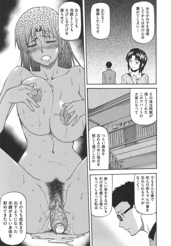 【エロ漫画・エロ同人】巨乳の大家さんがうちのガキにおっぱい揉まれて発情しちゃったようだwww (17)