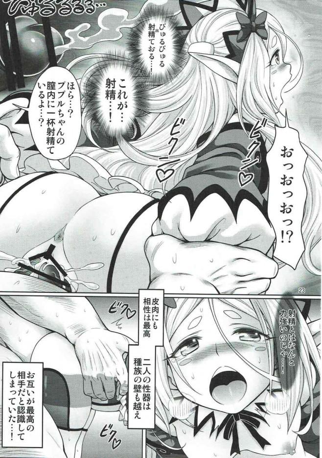 【アイギス エロ漫画・エロ同人】ププルが触手とキモ男のデカチンで犯されまくりwwwwwww (22)