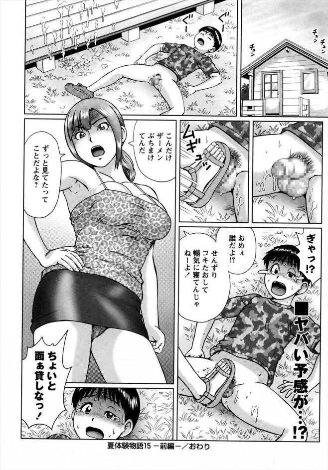 【エロ漫画・エロ同人】クラスの女子が媚薬で狂ってAV男優と朝までヤりまくってるとこ見てシコってたらコキ突かれて寝ちゃったDCwwwww (26)