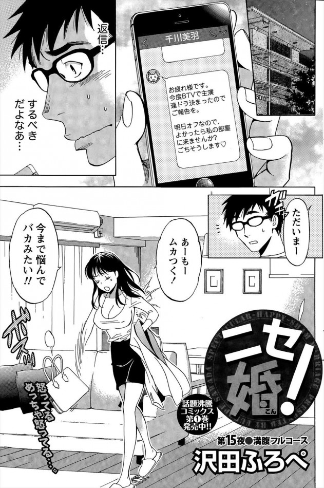 [沢田ふろぺ] ニセ婚! 第15夜 (1)