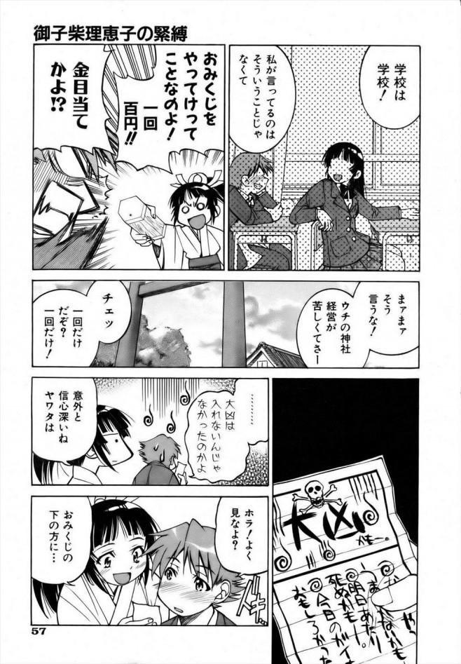 【エロ漫画・エロ同人】縛られたがりの巫女さんが神聖なおみくじを書き換えて神社でクラスメイトと生ハメwwwwww (3)