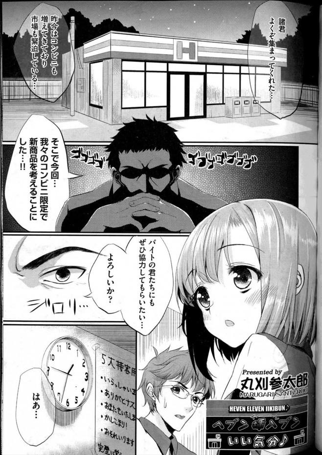 [丸刈参太郎] ヘブン挿入ブンいい気分♪ (1)
