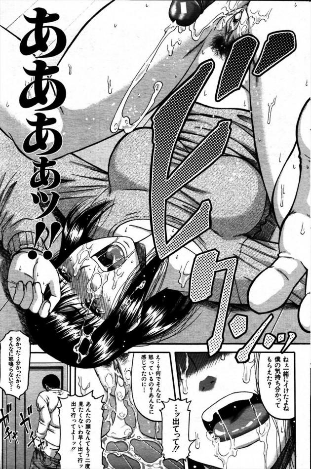 【エロ漫画・エロ同人】兄への劣等感の塊のような弟が唯一優しかった兄嫁を一方的にレイプしてしまい・・・ (25)