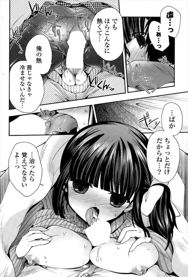 試験一週間前だというのに風邪!!愛のセックスで早く治すわよ!【エロ漫画・エロ同人】 (10)