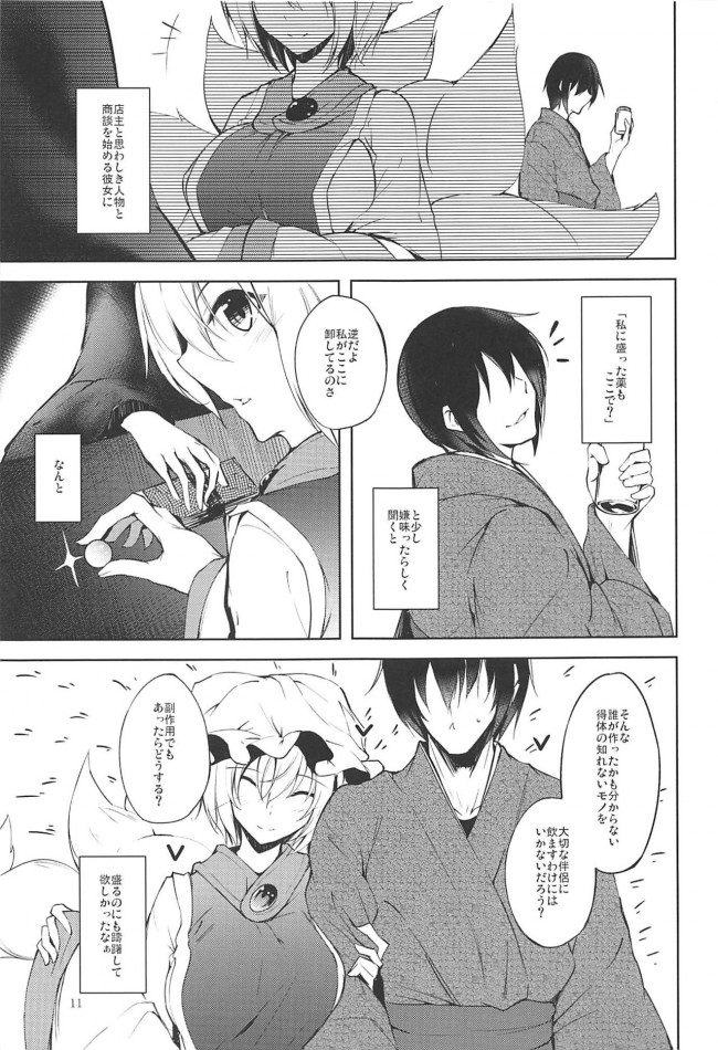妖怪を愛する男はチンポが乾く暇もないw【東方 エロ漫画・エロ同人】 (12)