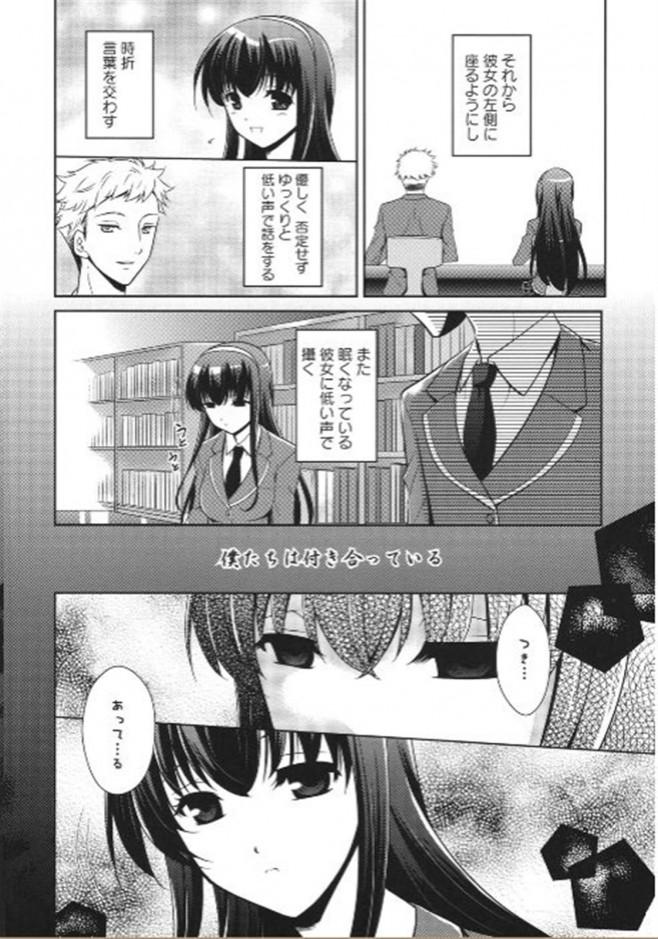 【エロ漫画】好きになったJKに催眠術をかけることを思いついた男子はまんまとセックスさせてもらうまで成功したのだが…【無料 エロ同人誌】 (4)