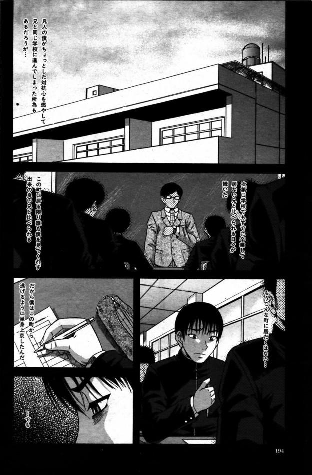 【エロ漫画・エロ同人】兄への劣等感の塊のような弟が唯一優しかった兄嫁を一方的にレイプしてしまい・・・ (4)