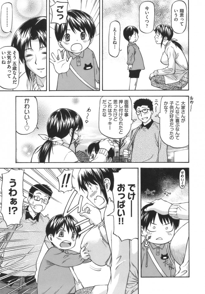 【エロ漫画・エロ同人】巨乳の大家さんがうちのガキにおっぱい揉まれて発情しちゃったようだwww (3)