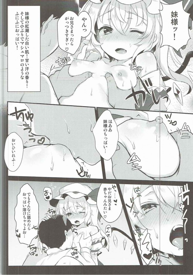 いつものフランちゃんじゃない。これはメス化した可愛いフランちゃんだ!【東方 エロ漫画・エロ同人】 (7)
