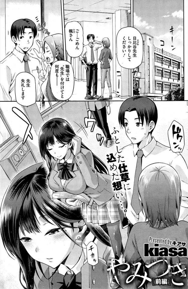 【エロ漫画・エロ同人誌】清楚な制服娘に誘惑されて我慢ができず学校で中出しセックス♡ (1)