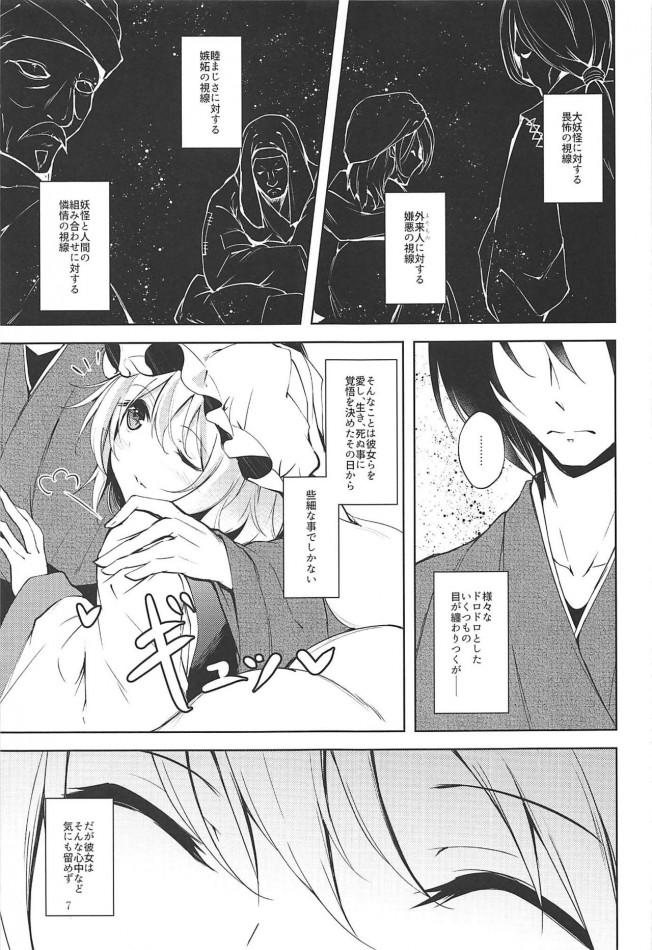 妖怪を愛する男はチンポが乾く暇もないw【東方 エロ漫画・エロ同人】 (8)