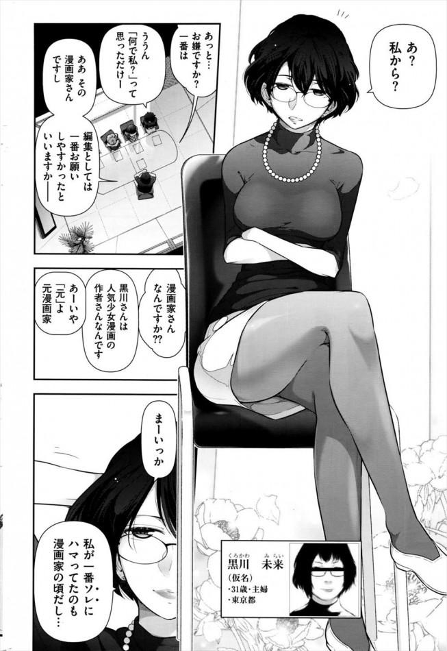 漫画家の人妻がアシスタント君にいきなり告白されてしまい本気のセックスを・・・ww【エロ漫画・エロ同人】世にもHな都市伝説L Ladies13 (2)
