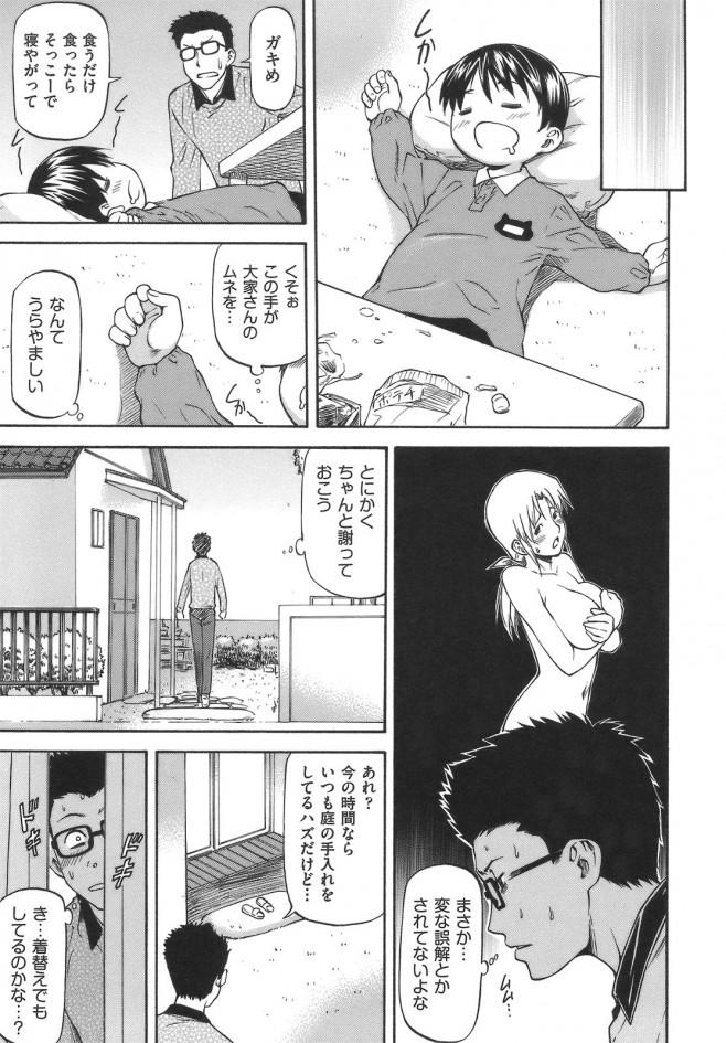 【エロ漫画・エロ同人】巨乳の大家さんがうちのガキにおっぱい揉まれて発情しちゃったようだwww (5)