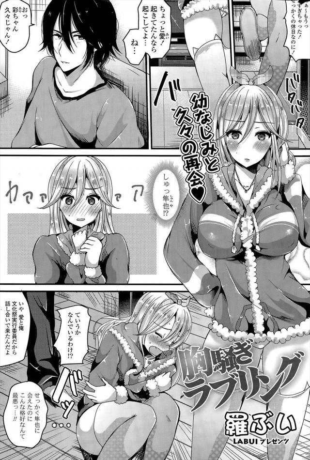 [羅ぶい] 胸騒ぎラブリング (1)