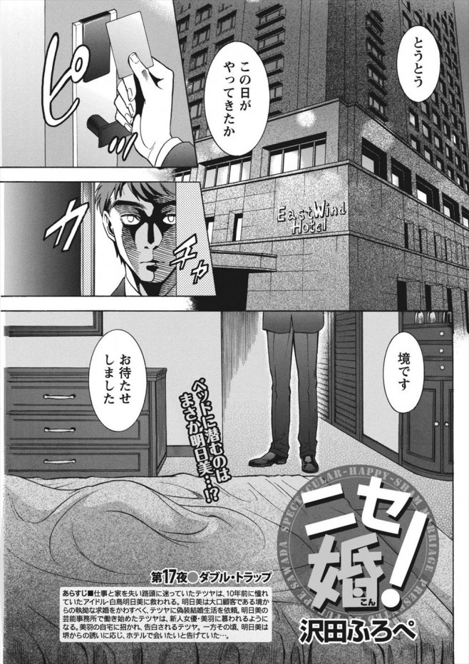 [沢田ふろぺ] ニセ婚! 第17夜 (1)