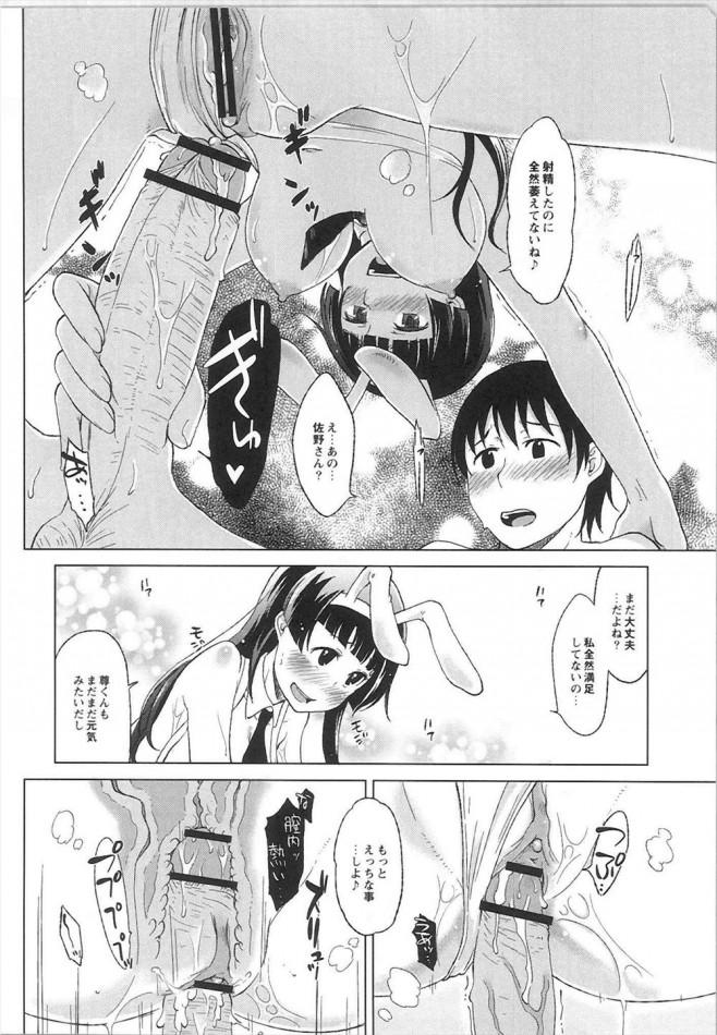 【エロ漫画・エロ同人誌】告白した同級生は乱交大好き変態JK!精液まみれ好きもの彼女w (14)