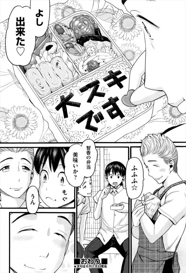 【エロ漫画・エロ同人】好きな子取られてセックス見せつけられたうえに乱交し始める男友達wwwまさかの結末に草wwww (24)