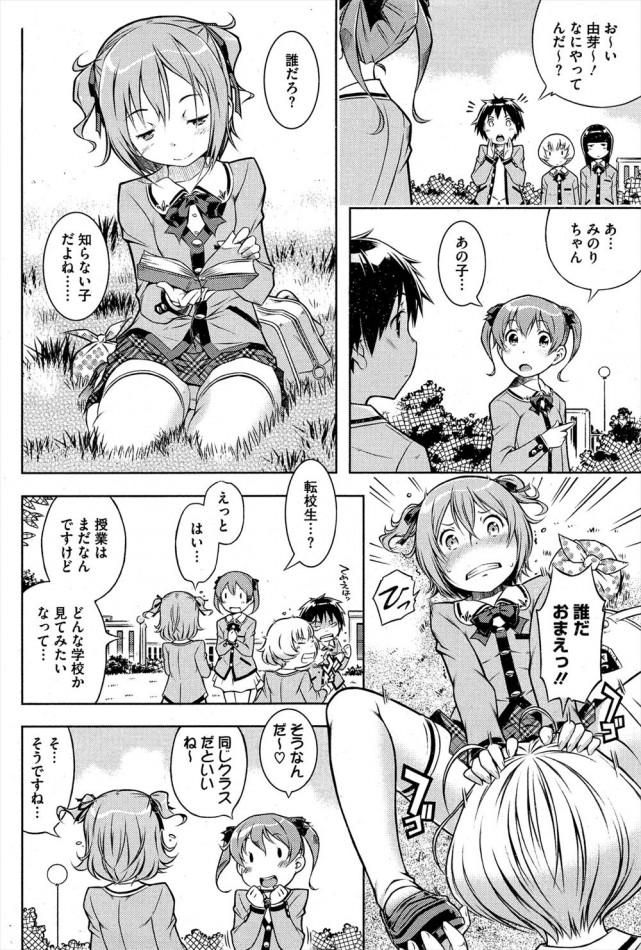 【エロ漫画】学園の中に見たことがない女の子がいる?その子は転入生だと?【無料 エロ同人誌】 (2)