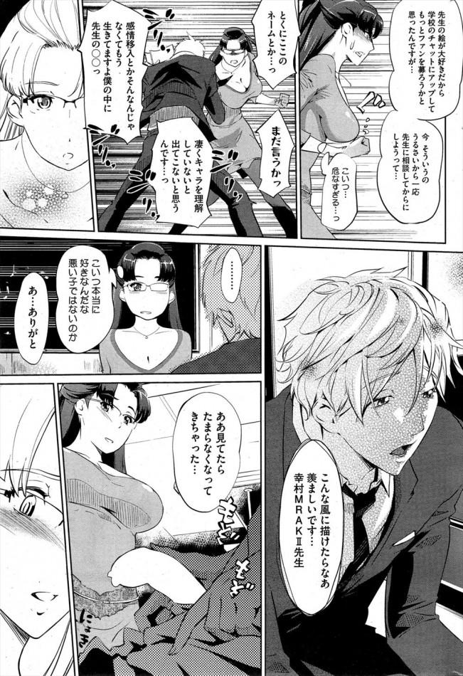 【エロ漫画・エロ同人】上品な巨乳教師は同人作家。エロい本を描いてるのに本人はまさかの処女…♡ (7)