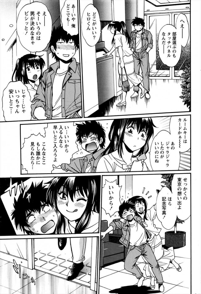 【エロ漫画】みほ姉とラブホ行ったら同級生に遭遇・・・実姉とデキてると誤解されちゃったww【無料 エロ同人誌】 (17)