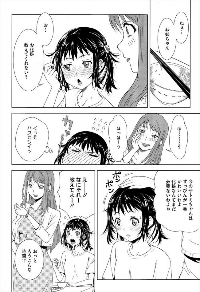 【エロ漫画・エロ同人】完璧で憧れな姉の部屋でローター発見したちっぱい妹が夢中でオナニーしちゃってるwww (4)