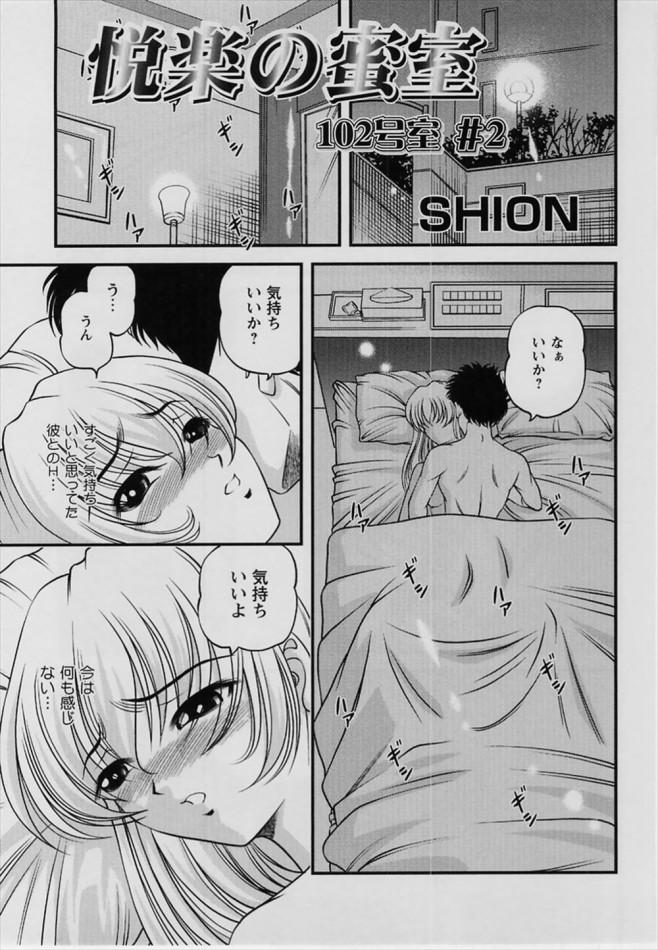 【エロ漫画】いじめっ子女子に即ハメ中出しセックス!よだれ垂らしながらイキまくっちゃう!【無料 エロ同人誌】 (1)