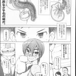 [三糸シド] 絶対受精請負人 新垣ノブ雄 (1)