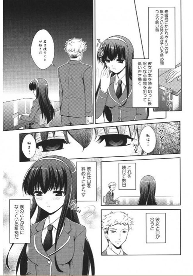 【エロ漫画】好きになったJKに催眠術をかけることを思いついた男子はまんまとセックスさせてもらうまで成功したのだが…【無料 エロ同人誌】 (3)