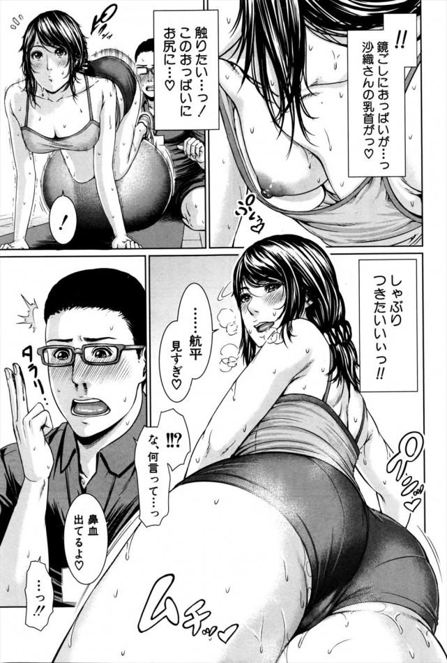 【エロ漫画・エロ同人】憧れの人妻のトレーニングの様子を見てたら汗のにおいにつられて後ろから挿入れちゃったwww (3)