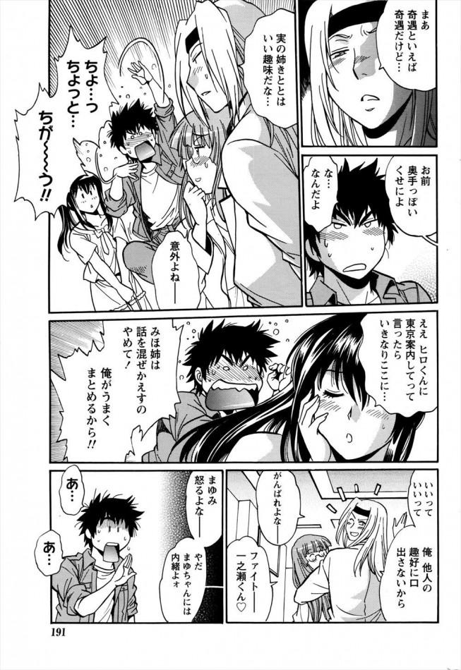 【エロ漫画】みほ姉とラブホ行ったら同級生に遭遇・・・実姉とデキてると誤解されちゃったww【無料 エロ同人誌】 (19)