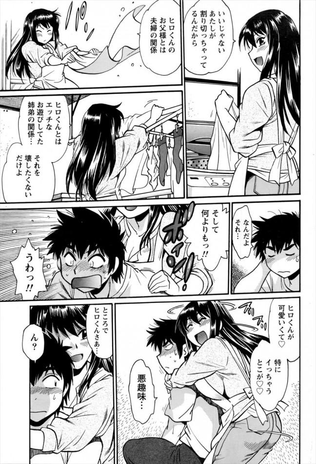 【エロ漫画】親父の再婚相手で姉的な幼馴染でもある、みほ姉に朝から痴女られてSEXしちゃってるw【無料 エロ同人誌】 (11)