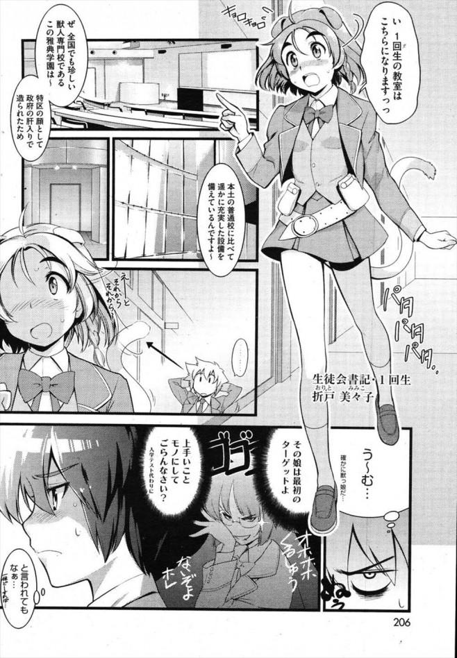 【エロ漫画】試験のために学校に呼ばれた。しかも、男は俺一人なの?どうして?【無料 エロ同人誌】 (4)
