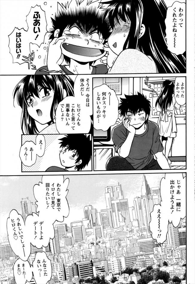 【エロ漫画】みほ姉とラブホ行ったら同級生に遭遇・・・実姉とデキてると誤解されちゃったww【無料 エロ同人誌】 (15)