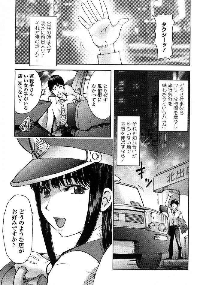 タクシー兼風俗www黒髪巨乳の美女とカーセックスwww【エロ漫画・エロ同人】 (1)